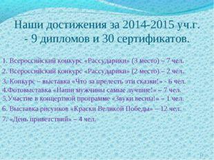 Наши достижения за 2014-2015 уч.г. - 9 дипломов и 30 сертификатов. 1. Всеросс