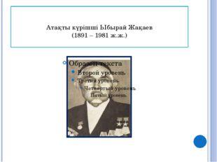 Атақты күрішші Ыбырай Жақаев (1891 – 1981 ж.ж.)