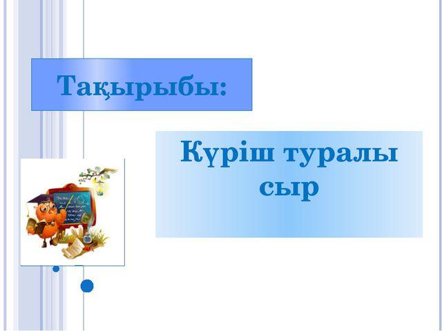 Күріш туралы сыр Тақырыбы: