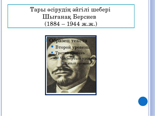 Тары өсірудің әйгілі шебері Шығанақ Берсиев (1884 – 1944 ж.ж.)