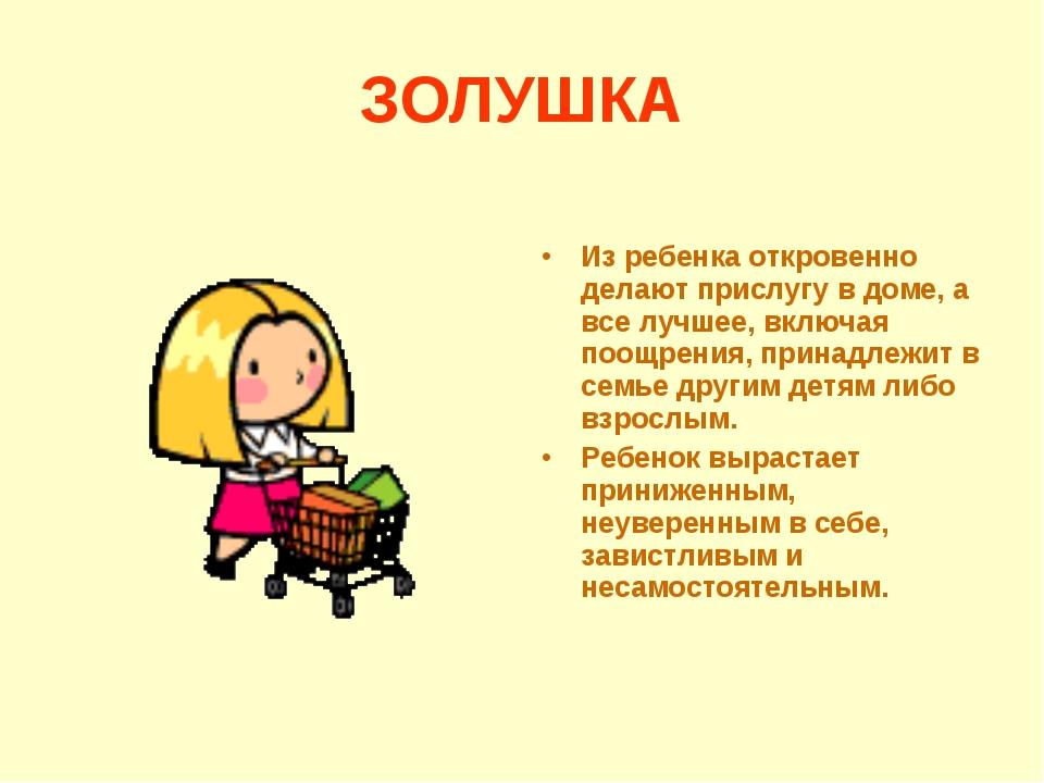 ЗОЛУШКА Из ребенка откровенно делают прислугу в доме, а все лучшее, включая п...