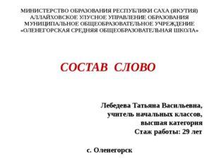 МИНИСТЕРСТВО ОБРАЗОВАНИЯ РЕСПУБЛИКИ САХА (ЯКУТИЯ) АЛЛАЙХОВСКОЕ УЛУСНОЕ УПРАВЛ