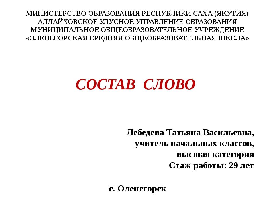 МИНИСТЕРСТВО ОБРАЗОВАНИЯ РЕСПУБЛИКИ САХА (ЯКУТИЯ) АЛЛАЙХОВСКОЕ УЛУСНОЕ УПРАВЛ...