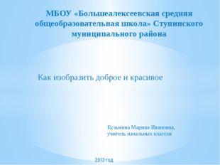 Как изобразить доброе и красивое МБОУ «Большеалексеевская средняя общеобразов