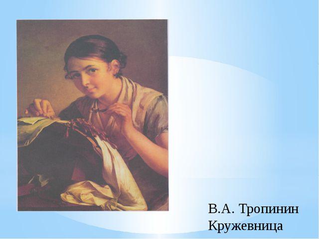 В.А. Тропинин Кружевница