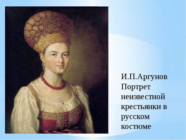 И.П.Аргунов Портрет неизвестной крестьянки в русском костюме