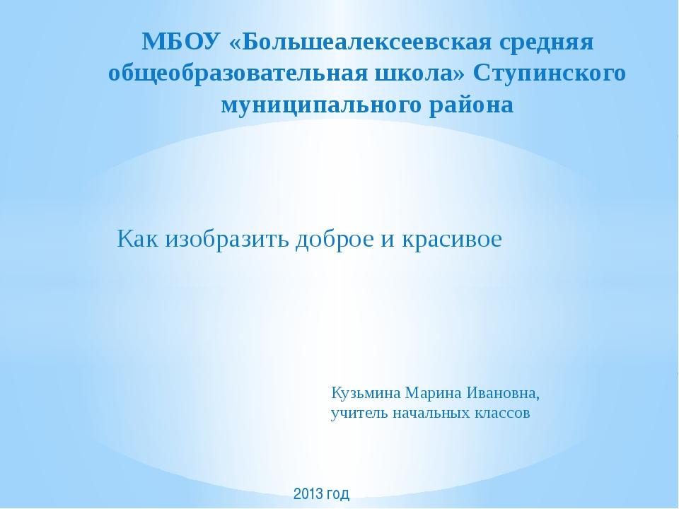 Как изобразить доброе и красивое МБОУ «Большеалексеевская средняя общеобразов...