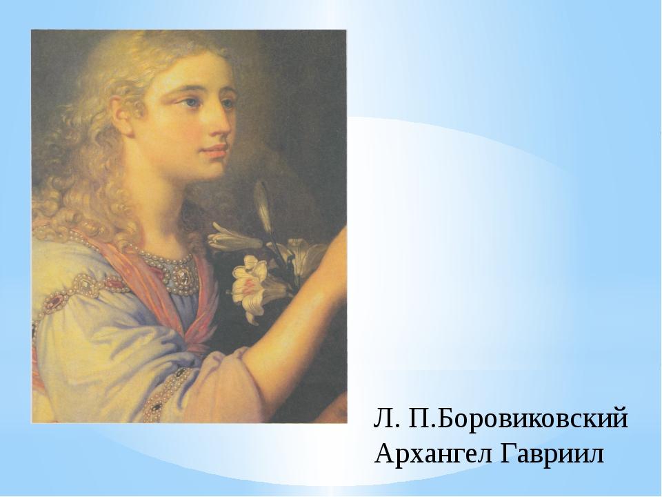 Л. П.Боровиковский Архангел Гавриил
