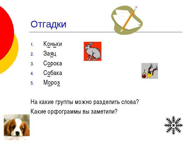 Отгадки Коньки Заяц Сорока Собака Мороз На какие группы можно разделить слова...