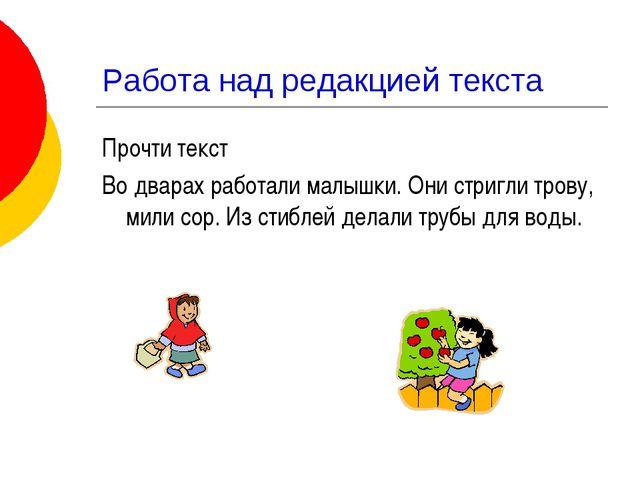 Работа над редакцией текста Прочти текст Во дварах работали малышки. Они стри...
