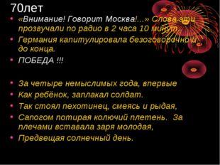 70лет «Внимание! Говорит Москва!...» Слова эти прозвучали по радио в 2 часа 1