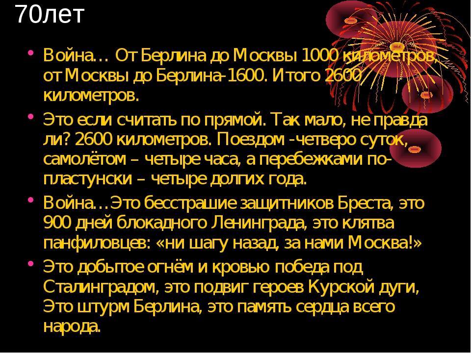 70лет Война… От Берлина до Москвы 1000 километров, от Москвы до Берлина-1600....