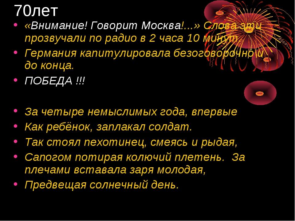 70лет «Внимание! Говорит Москва!...» Слова эти прозвучали по радио в 2 часа 1...