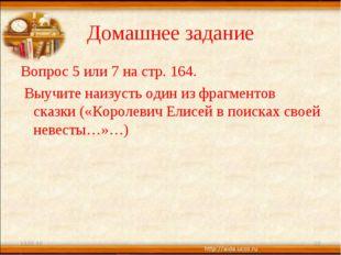 Домашнее задание Вопрос 5 или 7 на стр. 164. Выучите наизусть один из фрагмен