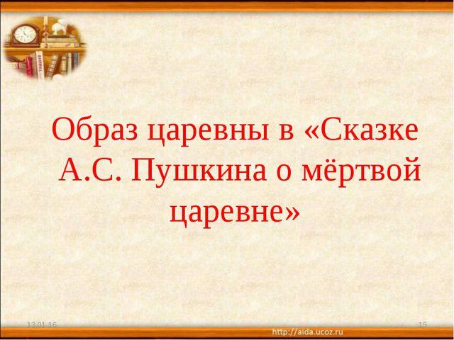Образ царевны в «Сказке А.С. Пушкина о мёртвой царевне» * *