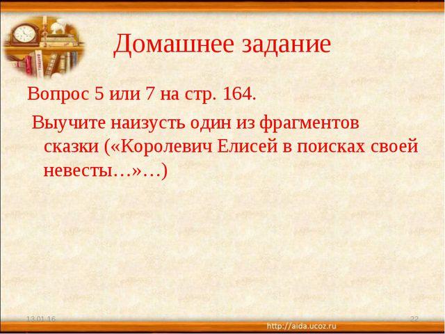 Домашнее задание Вопрос 5 или 7 на стр. 164. Выучите наизусть один из фрагмен...
