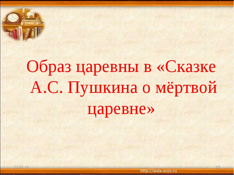 Конспект урока по литературе 5 класс пушкин