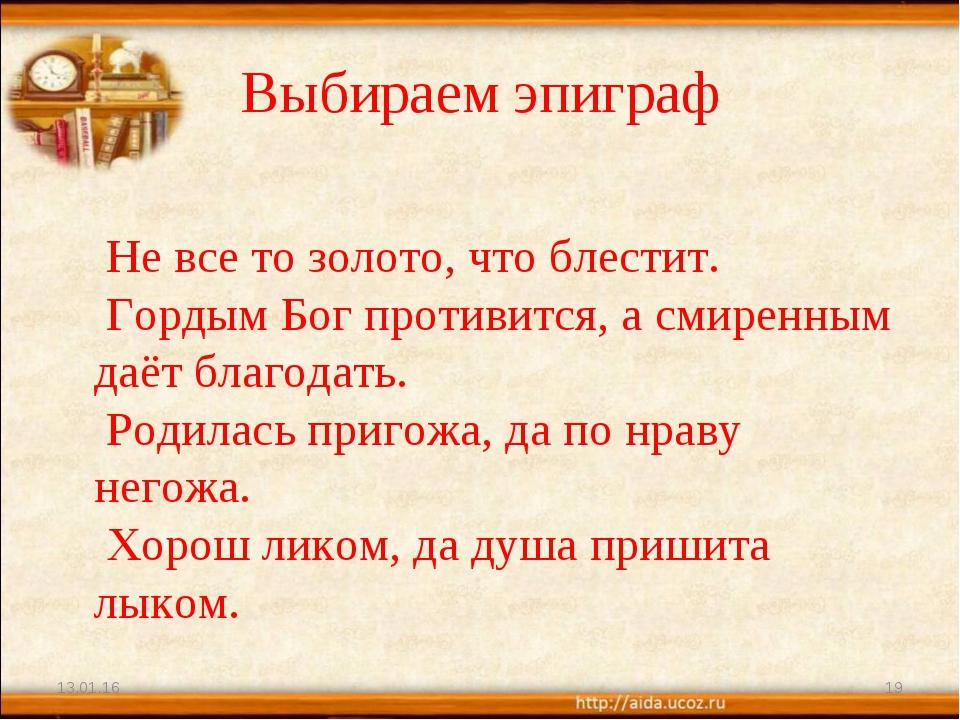 Выбираем эпиграф Не все то золото, что блестит. Гордым Бог противится, а смир...