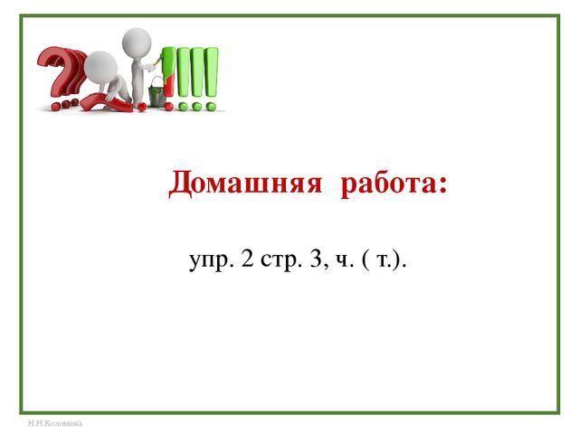 Домашняя работа: упр. 2 стр. 3, ч. ( т.). Н.Н.Коломина