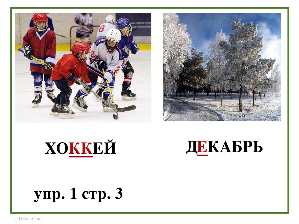 ХОККЕЙ ДЕКАБРЬ упр. 1 стр. 3 Н.Н.Коломина