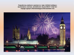 Разработка учебного занятия по теме «British holidays» выполнила: учитель анг