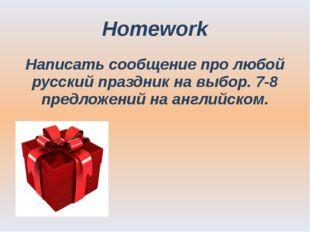 Homework Написать сообщение про любой русский праздник на выбор. 7-8 предложе