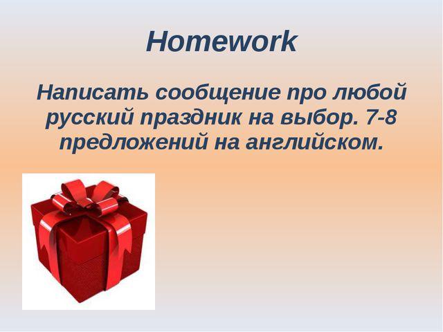Homework Написать сообщение про любой русский праздник на выбор. 7-8 предложе...