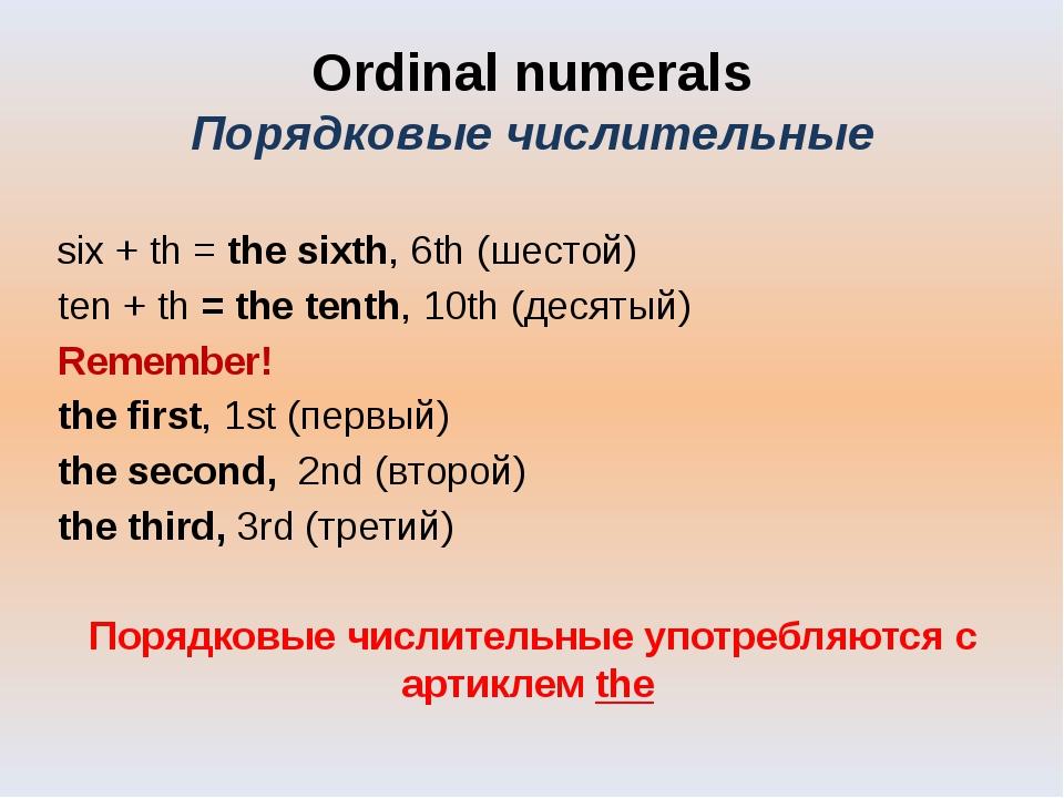 Ordinal numerals Порядковые числительные six + th = the sixth, 6th (шестой) t...