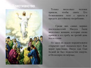 Христианство Только несколько человек пришли, чтобы снять Его безжизненное те
