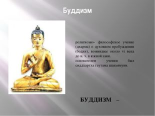 Буддизм БУДДИЗМ – религиозно- философское учение (дхарма) о духовном пробужде
