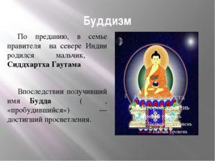 Буддизм По преданию, в семье правителя на севере Индии родился мальчик, Сиддх