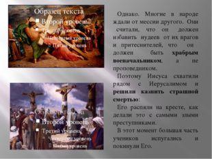 Однако. Многие в народе ждали от мессии другого. Они считали, что он должен