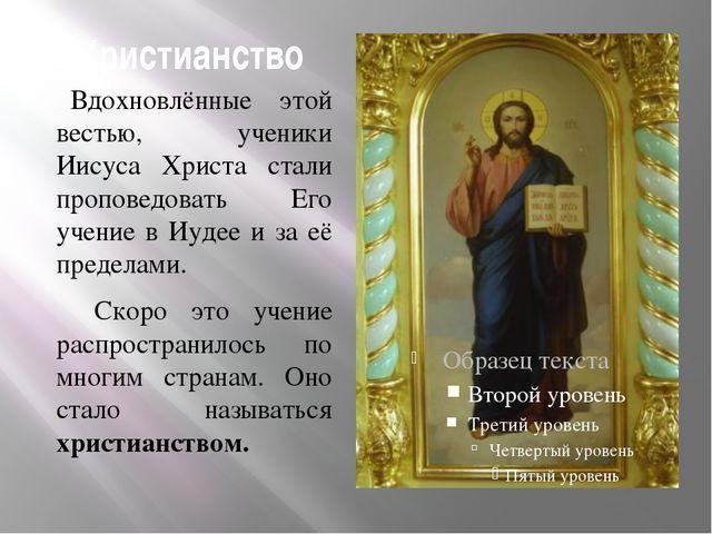 Христианство Вдохновлённые этой вестью, ученики Иисуса Христа стали проповедо...
