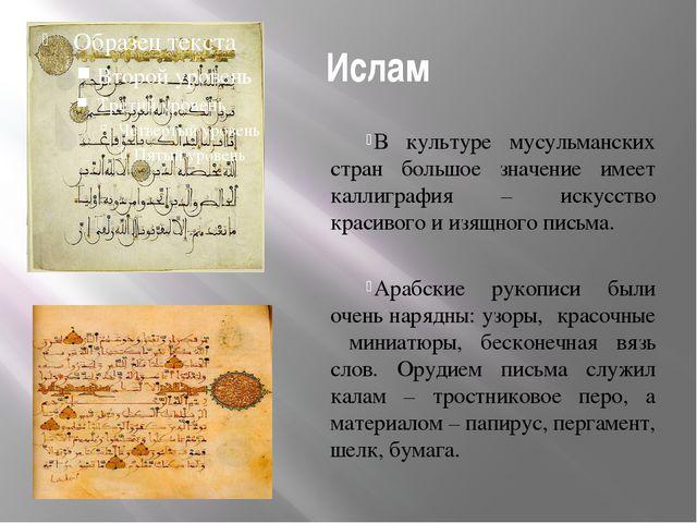 Ислам В культуре мусульманских стран большое значение имеет каллиграфия – иск...