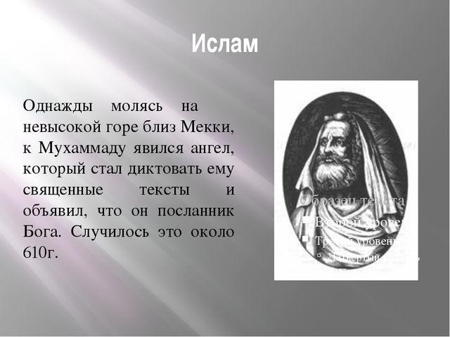 Ислам Однажды молясь на невысокой горе близ Мекки, к Мухаммаду явился ангел,...