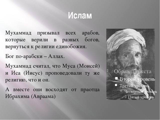 Ислам Мухаммад призывал всех арабов, которые верили в разных богов, вернуться...