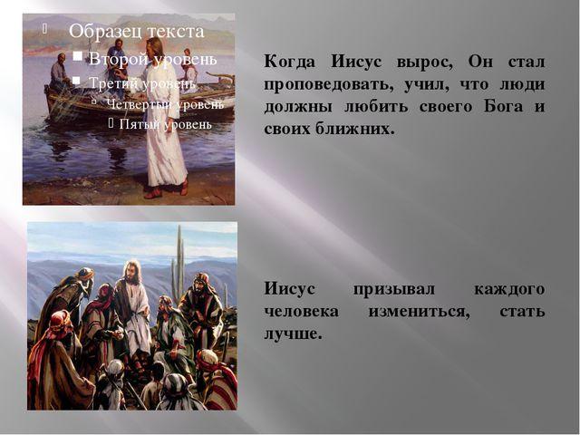 Когда Иисус вырос, Он стал проповедовать, учил, что люди должны любить своег...
