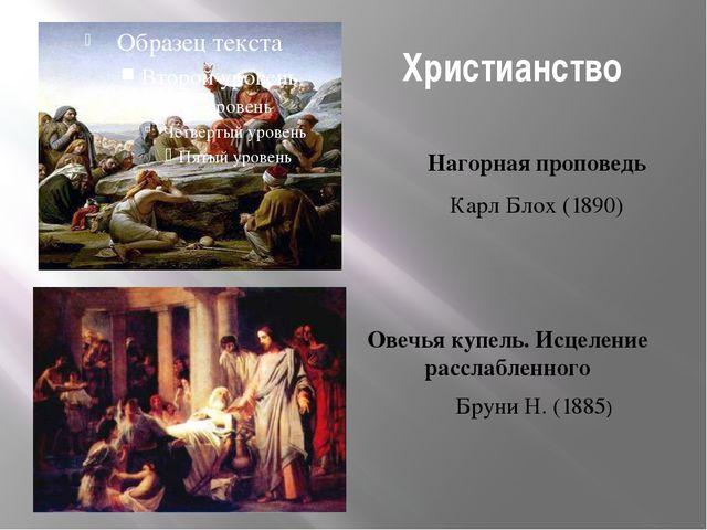 Христианство Нагорная проповедь Карл Блох (1890) Бруни Н. (1885) Овечья купел...