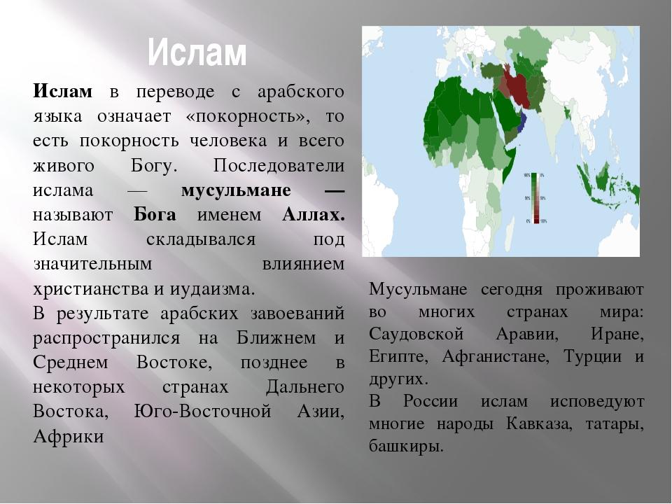 Ислам Ислам в переводе с арабского языка означает «покорность», то есть покор...