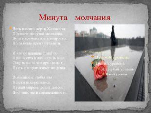 Минута молчания День памяти жертв Холокоста Помянем минутой молчания. Во все