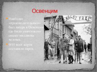 Освенцим Наиболее «производительным» был лагерь в Освенциме, где было уничто