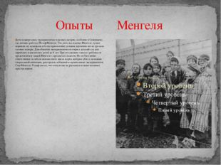 Опыты Менгеля Дети подвергались экспериментам в разных лагерях, особенно вОс