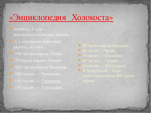 «Энциклопедия Холокоста» погибло 3 млн миллионовпольскихевреев, 1,2 миллион...