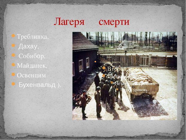 Лагеря смерти Треблинка, Дахау, Собибор, Майданек, Освенцим Бухенвальд ).