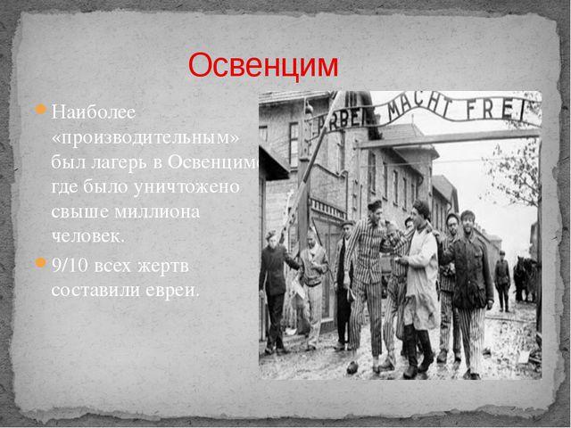 Освенцим Наиболее «производительным» был лагерь в Освенциме, где было уничто...