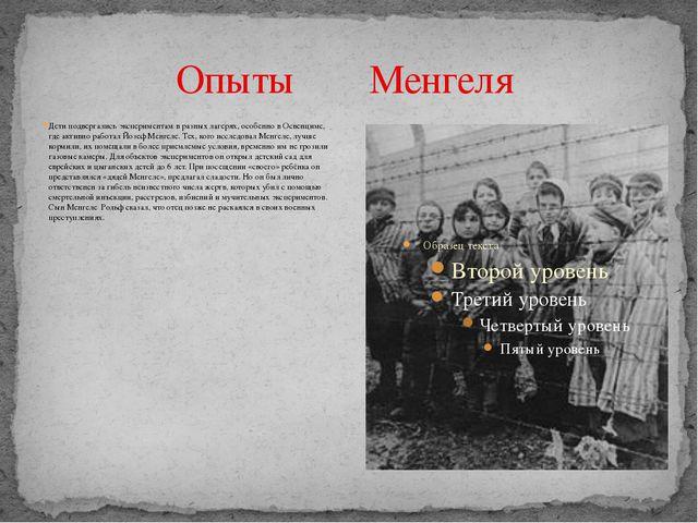 Опыты Менгеля Дети подвергались экспериментам в разных лагерях, особенно вОс...