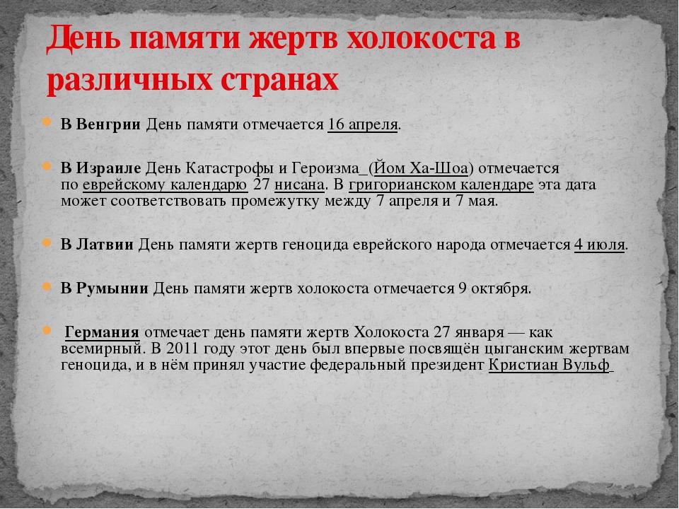 В ВенгрииДень памяти отмечается16 апреля. В ИзраилеДень Катастрофы и Герои...