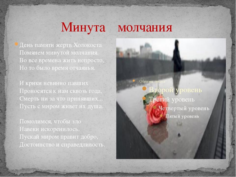 Минута молчания День памяти жертв Холокоста Помянем минутой молчания. Во все...