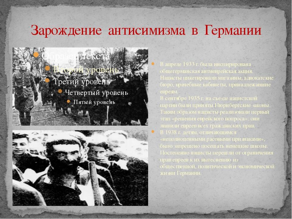 Зарождение антисимизма в Германии В апреле 1933г. была инспирирована общегер...