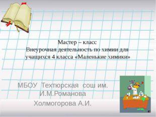 Мастер – класс Внеурочная деятельность по химии для учащихся 4 класса «Малень